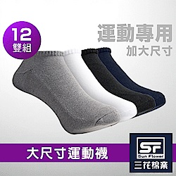 Sun Flower三花 大尺寸隱形運動襪.襪子(12雙組)
