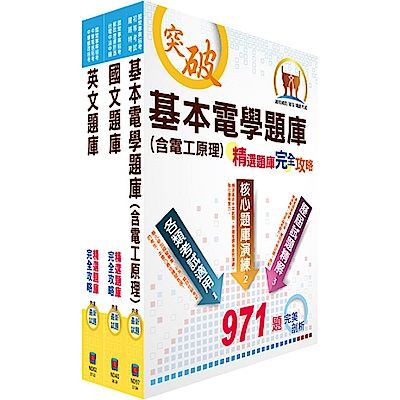 台北捷運招考(技術員【電機維修類】)精選題庫套書(贈題庫網帳號、雲端課程)