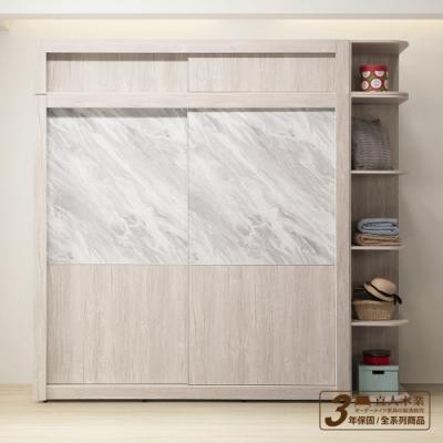 直人木業-SILVER 白橡木 252cm 滑門衣櫃搭配開放櫃含被櫃