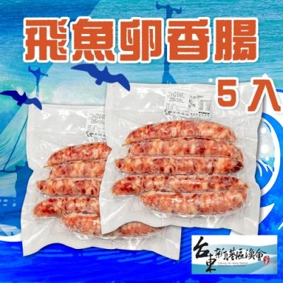 (任選) 新港漁會 飛魚卵香腸 (300g / 包)