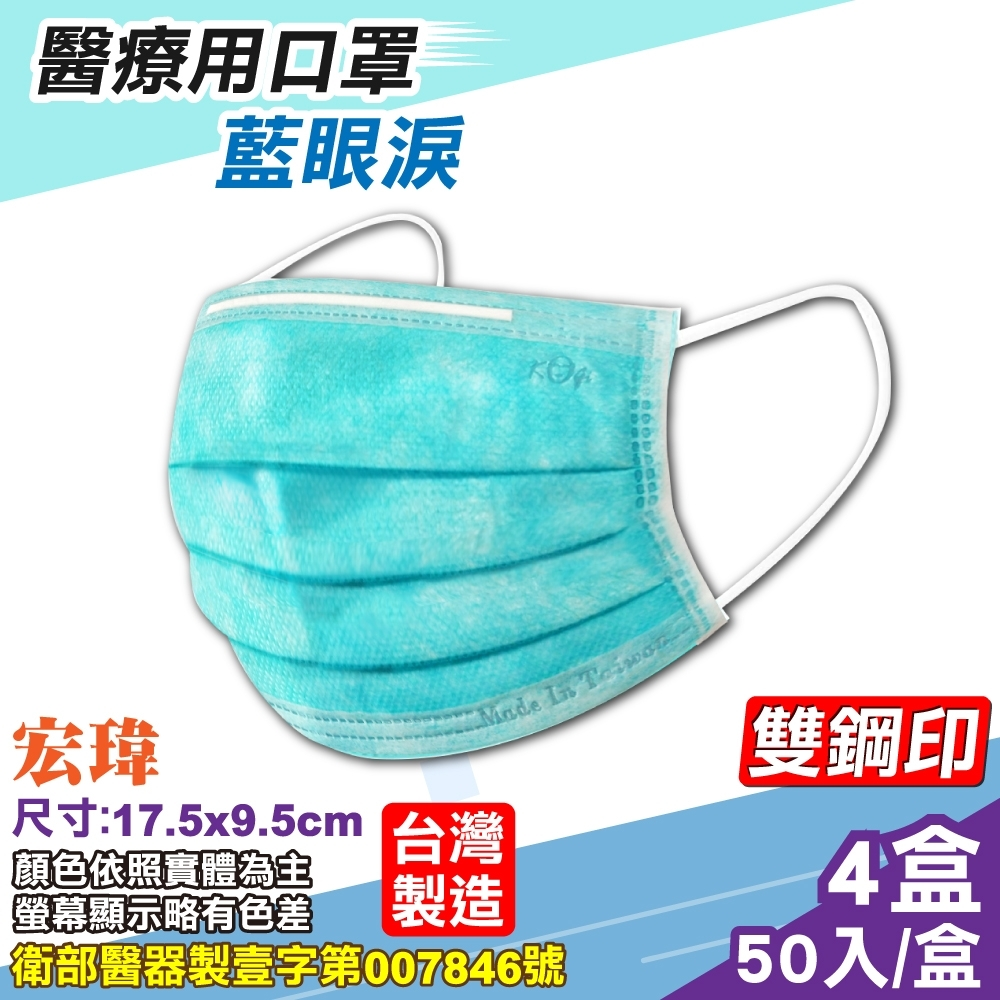 宏瑋 醫療口罩(雙鋼印)(藍眼淚-耳帶隨機)-50入/盒x4