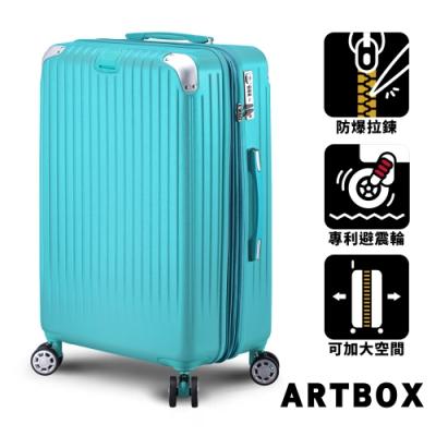 【ARTBOX】非凡輕旅 29吋拉絲防爆拉鍊行李箱(蒂芬妮藍)