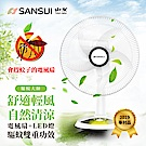SANSUI 山水 獨家專利 14吋LED智慧雙效驅蚊DC扇(SDF-14M01)