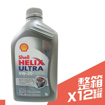 SHELL HELIX ULTRA ECT  C2/C3 0W30 機油 12罐 箱購