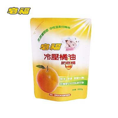 皂福冷壓橘油肥皂精補充包1500g