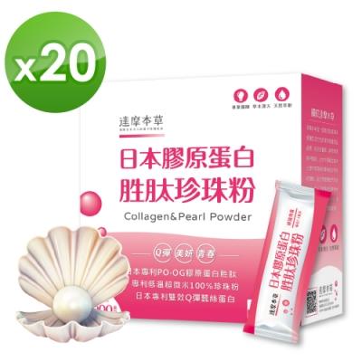 達摩本草 日本膠原蛋白胜肽珍珠粉x20盒 (完美素顏、澎彈緊實)15包/盒 (7.5克/包)