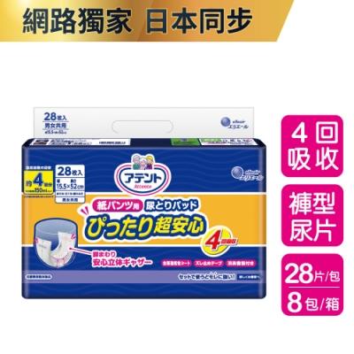 日本大王 Attento愛適多貼合超安心褲型專用尿片_4次吸收_28片/包(8包/箱 箱購)