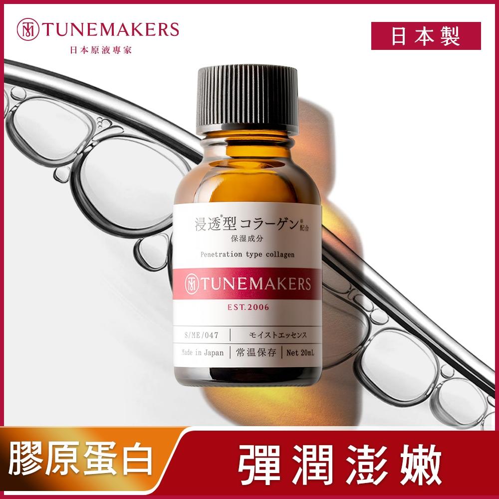 TUNEMAKERS 渗透型膠原蛋白原液 20ml(宅)