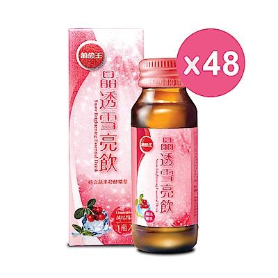 【葡萄王】晶透雪亮飲48入(晶透亮-天然熊果素越桔精華)-快
