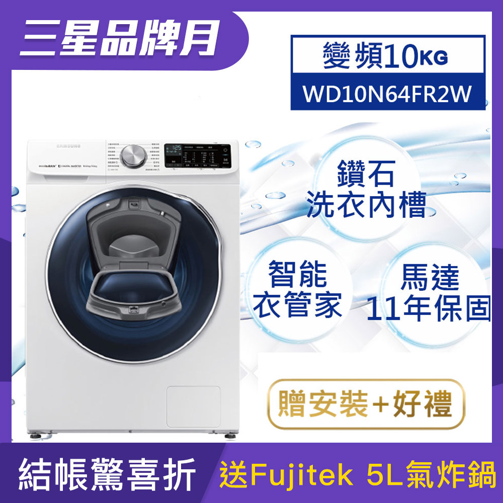[結帳95折] SAMSUNG三星 10KG 變頻滾筒洗脫烘洗衣機 WD10N64FR2W/TW 白