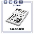 YAMAHA AG03混音器/低噪音/金屬外殼/直播愛用