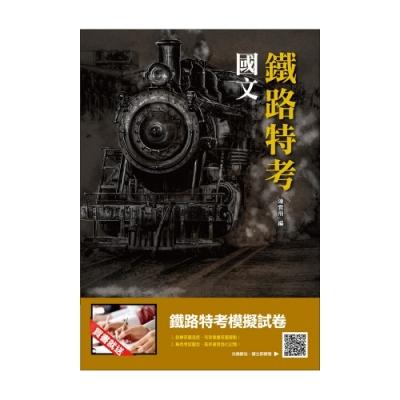 2019鐵定考上版 國文(鐵路特考適用)(十六版)(T005R19-1)