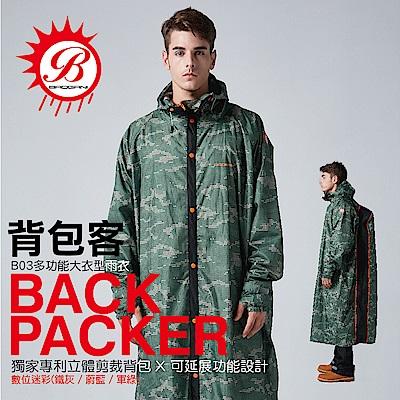 【寶嘉尼 BAOGANI】B03背包客多功能大衣型雨衣 - 軍綠