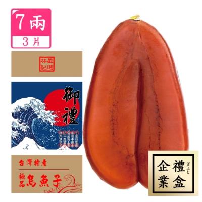 【年節禮盒X林記烏魚子】 御禮頂級烏魚子 七兩 3片(特級7兩3片)(春節禮盒)