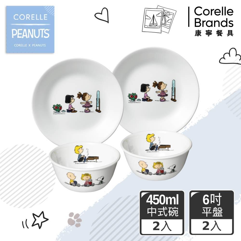 【美國康寧】CORELLE SNOOPY幸福色彩4件式餐具組-D23