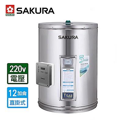 櫻花牌 SAKURA 12加侖儲熱式電熱水器 EH-1200TS4 限北北基配送