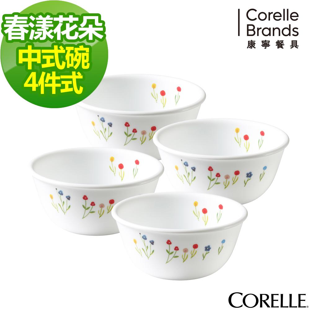 (送1入保鮮盒)CORELLE康寧 春漾花朵4件式餐碗組(401)