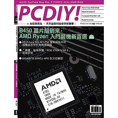 PC DIY(一年12期)限時優惠價