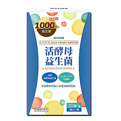 WEDAR 活酵母益生菌(30顆/盒)