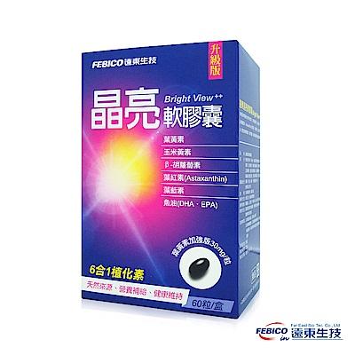 【遠東生技】晶亮葉黃素軟膠囊 (60粒/盒)