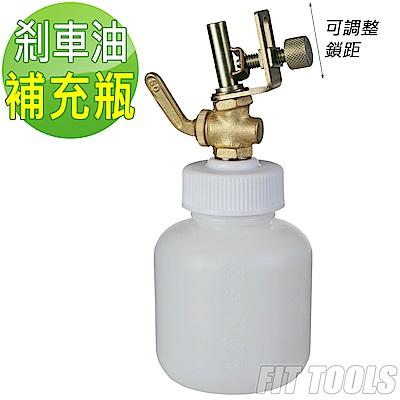 良匠工具 500c.c.重型機車剎車油 煞車油 自動補充瓶 剎車油壺 補充新油