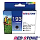 RED STONE for EPSON NO.193/T193150墨水匣(黑色) product thumbnail 1