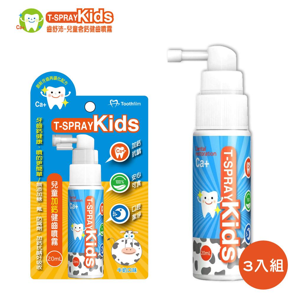 T-SPRAY齒妍堂 兒童含鈣健齒口腔噴霧 - 牛奶 3 瓶組