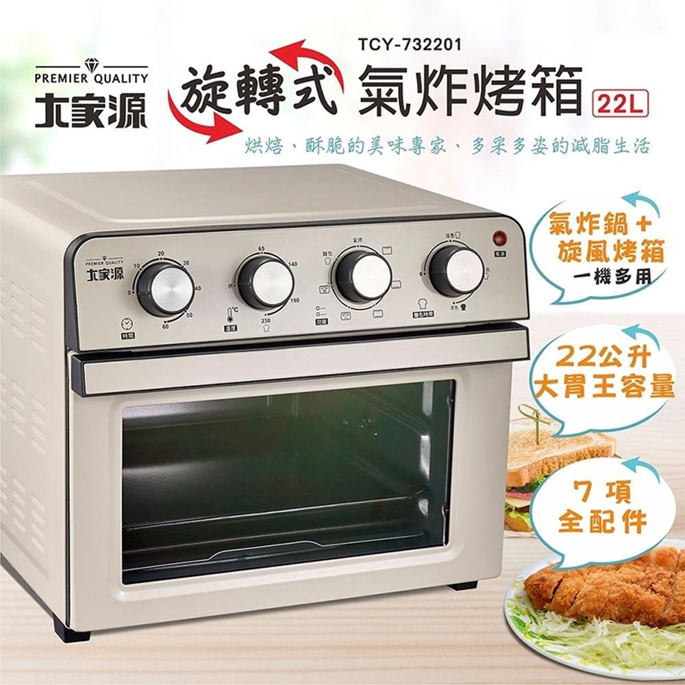 大家源22L旋轉式氣炸烤箱TCY-732201