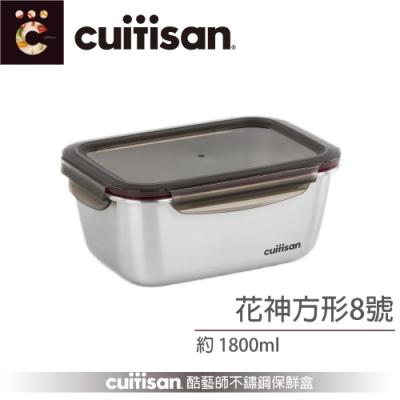酷藝師 Cuitisan 不鏽鋼保鮮盒 花神系列-方形8號1800ML