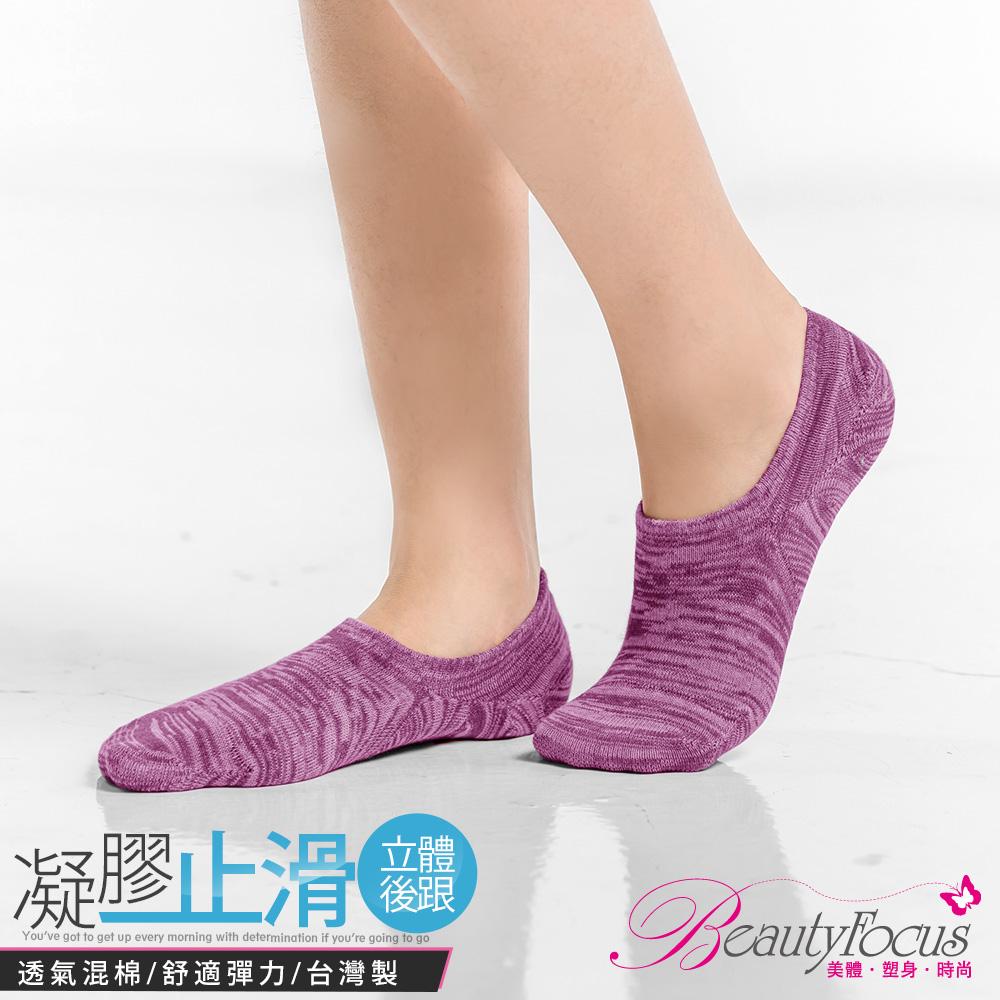 襪子 麻花止滑簡約休閒隱形襪(粉紫)BeautyFocus