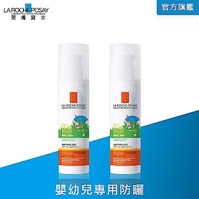 理膚寶水 安得利嬰兒防曬乳SPF50+ 50ml 2入組 嬰幼兒用
