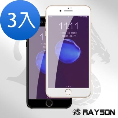 iPhone 7/8 藍紫光 軟邊 碳纖維 手機 9H保護貼-超值3入組