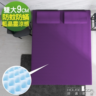 House Door 天然防蚊防螨表布9cm藍晶靈涼感舒壓記憶床墊-雙大6尺