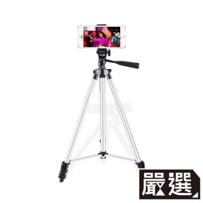 嚴選 手機/相機便攜360度旋轉雲台伸縮式鋁合金三腳支架