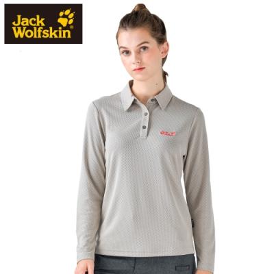 【Jack Wolfskin 飛狼】女 竹炭排汗長袖POLO衫 抗菌除臭『中灰 』