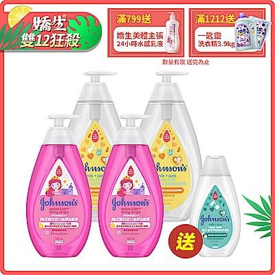 [雙12限定!滿額雙重送]嬌生嬰兒活力洗髮沐浴組