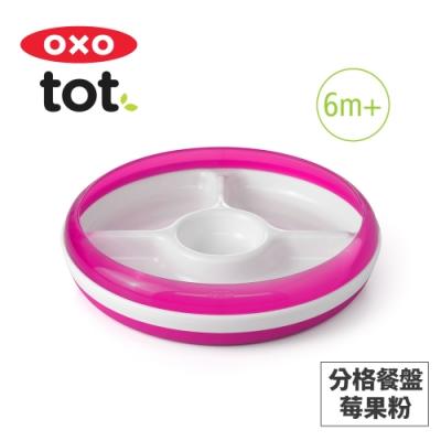美國OXO tot 分格餐盤-莓果粉