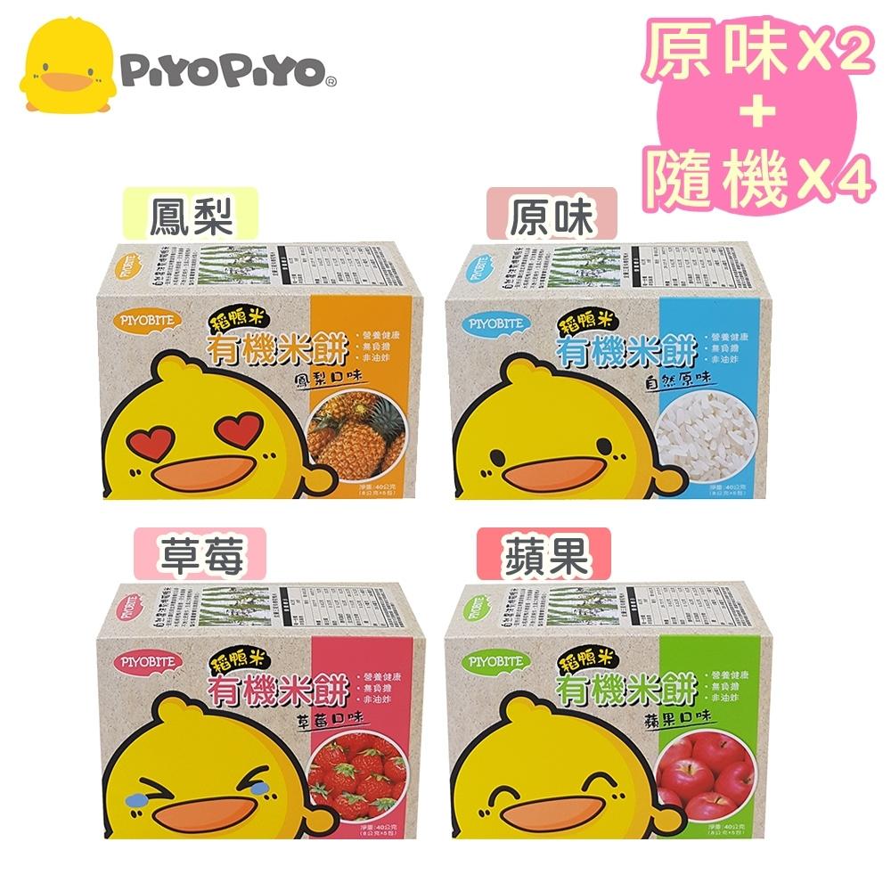 黃色小鴨《PiyoPiyo》有機米餅-原味x2盒+隨機x4盒