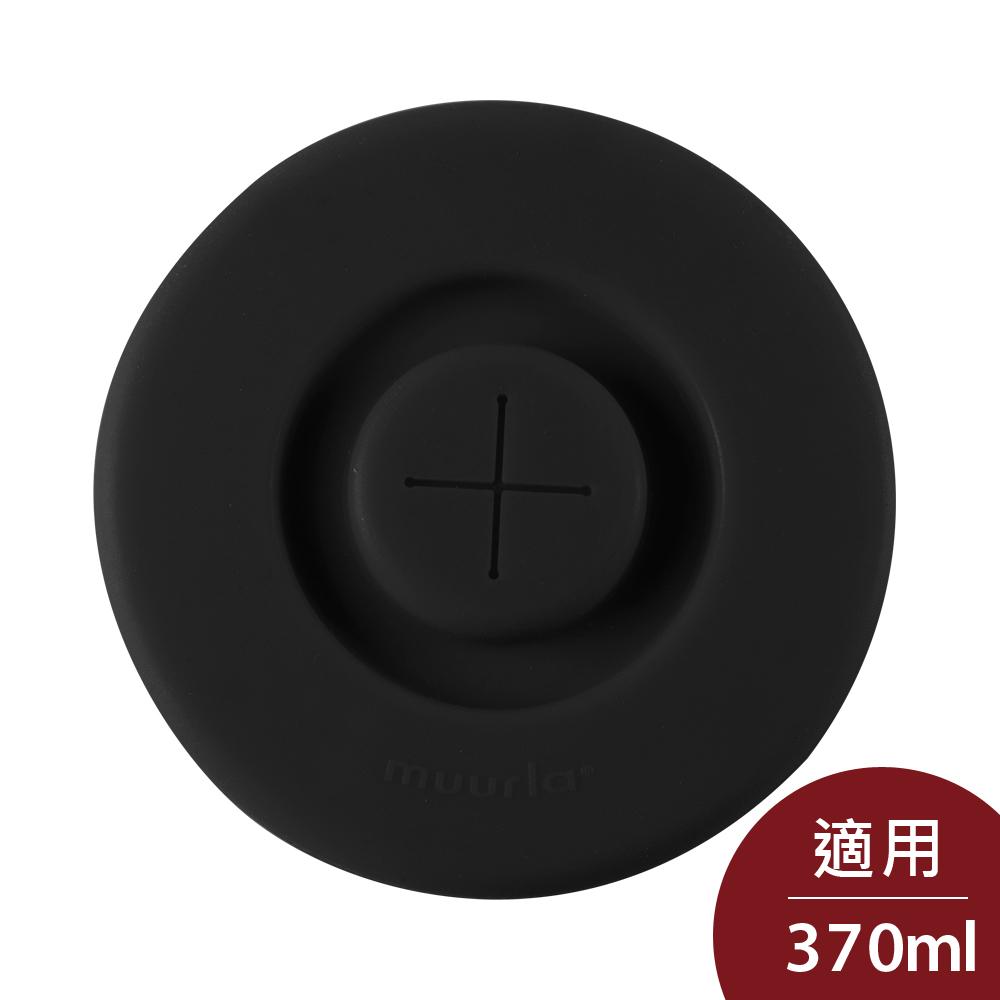 Muurla 馬克杯杯蓋 黑 9.5cm