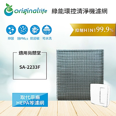 Original Life適用尚朋堂:SA-223F 可水洗超淨化 空氣清淨機濾網