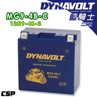 【藍騎士】MG9-4B-C奈米膠體電池/等同YUASA湯淺12N9-4B-2與YB-9-B