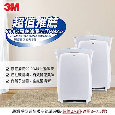3M超濾淨6坪進階版空氣清淨機-適用3~7.5坪(超值2入組)