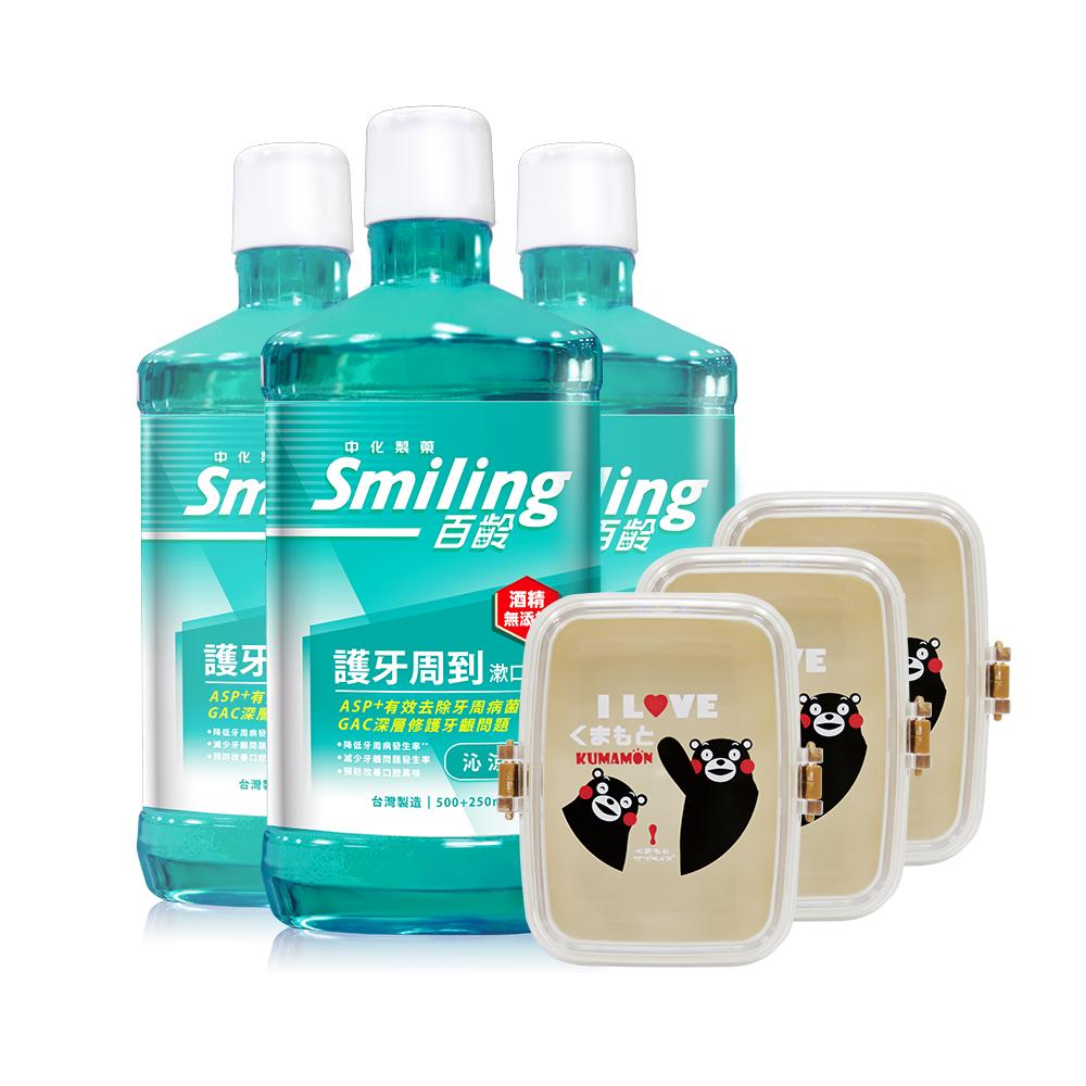 百齡Smiling護牙周到漱口水GAC護齦配方-沁涼薄荷750mlX3(加贈熊本熊保鮮盒)
