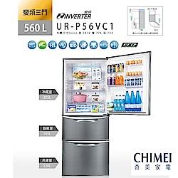 CHIMEI奇美 560L 4級變頻3門電冰箱 UR-P56VC1