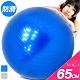 防滑65CM瑜珈球 /抗力球韻律球瑜伽球/防爆彈力球健身球/按摩復健球體操球大球操/彼拉提斯球 product thumbnail 1