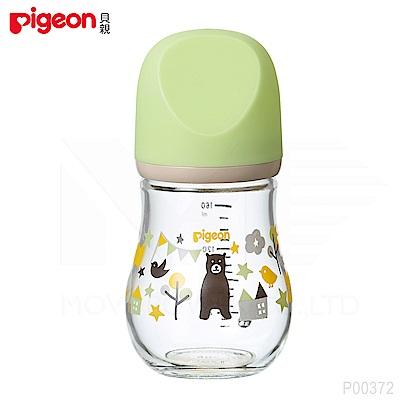 設計款*日本《Pigeon 貝親》設計款寬口母乳實感玻璃奶瓶160ml(熊/綠)