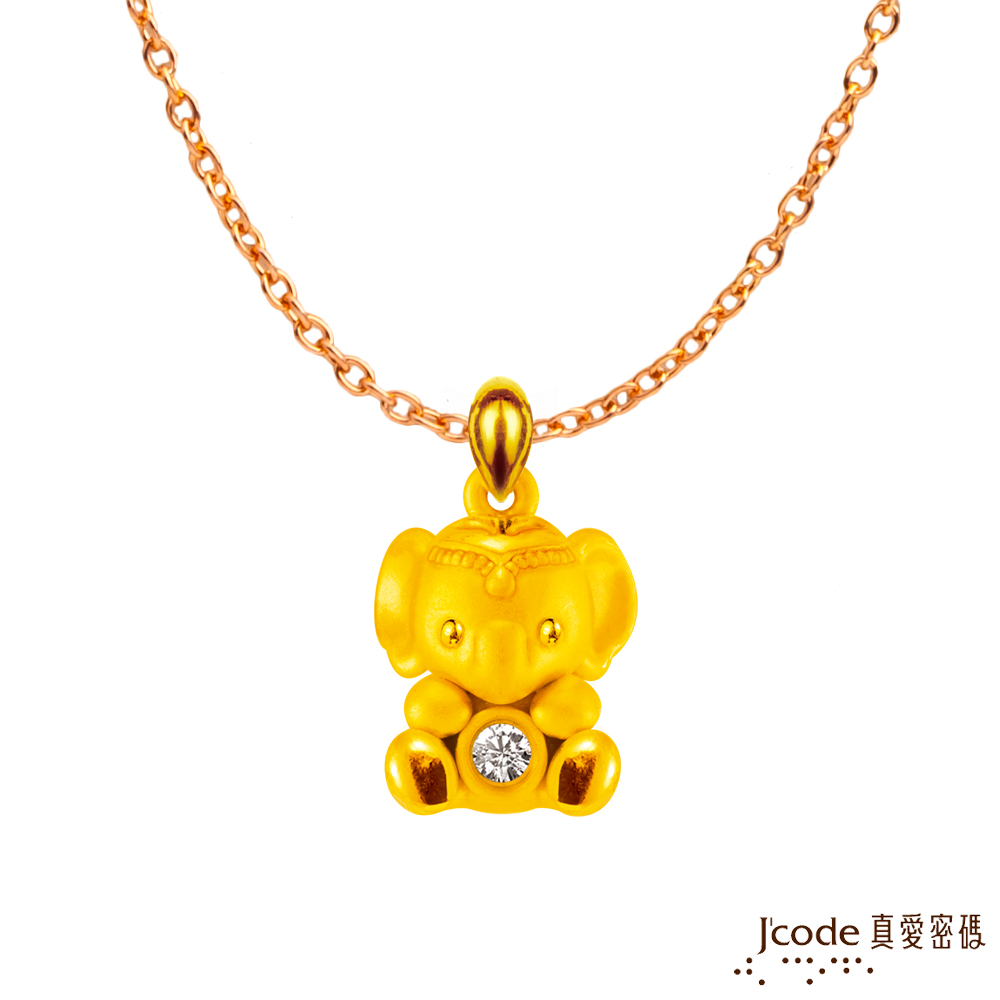 J'code真愛密碼 包賺象黃金墜子-立體硬金款 送項鍊