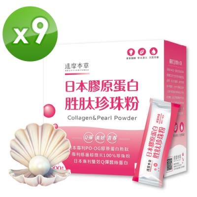 【達摩本草】日本膠原蛋白胜肽珍珠粉x9盒 (完美素顏、澎彈緊實)15包/盒 (7.5克/包)