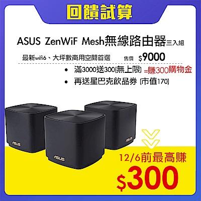 賺爆購物金 ASUS 華碩 ZenWiFi AX Mini (XD4) AX1800M Mesh WiFi 6 無線路由器(分享器)三入組(黑色)