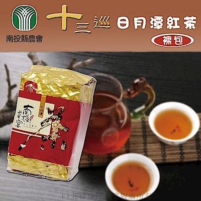【南投縣農會】十三巡茶日月潭紅茶-裸包(75gx2包)